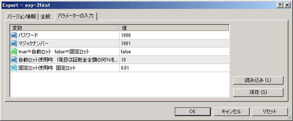 無料EAExy-2firstプロパティ-パラメーターの入力