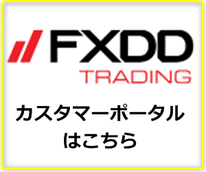 FXDDカスタマーポータルリンク