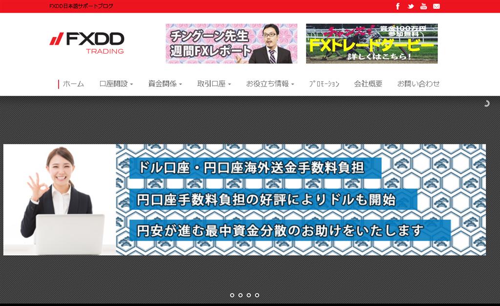FXDDtrading日本語サポートブログと入金方法