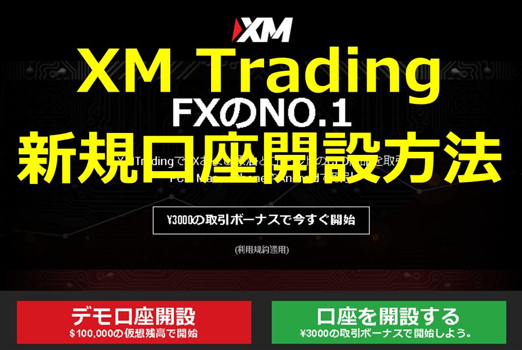 XM新規口座開設方法