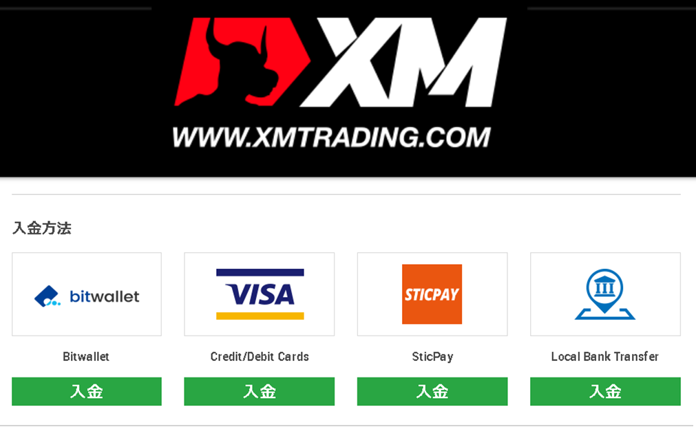 XMTradingの口座入金手順