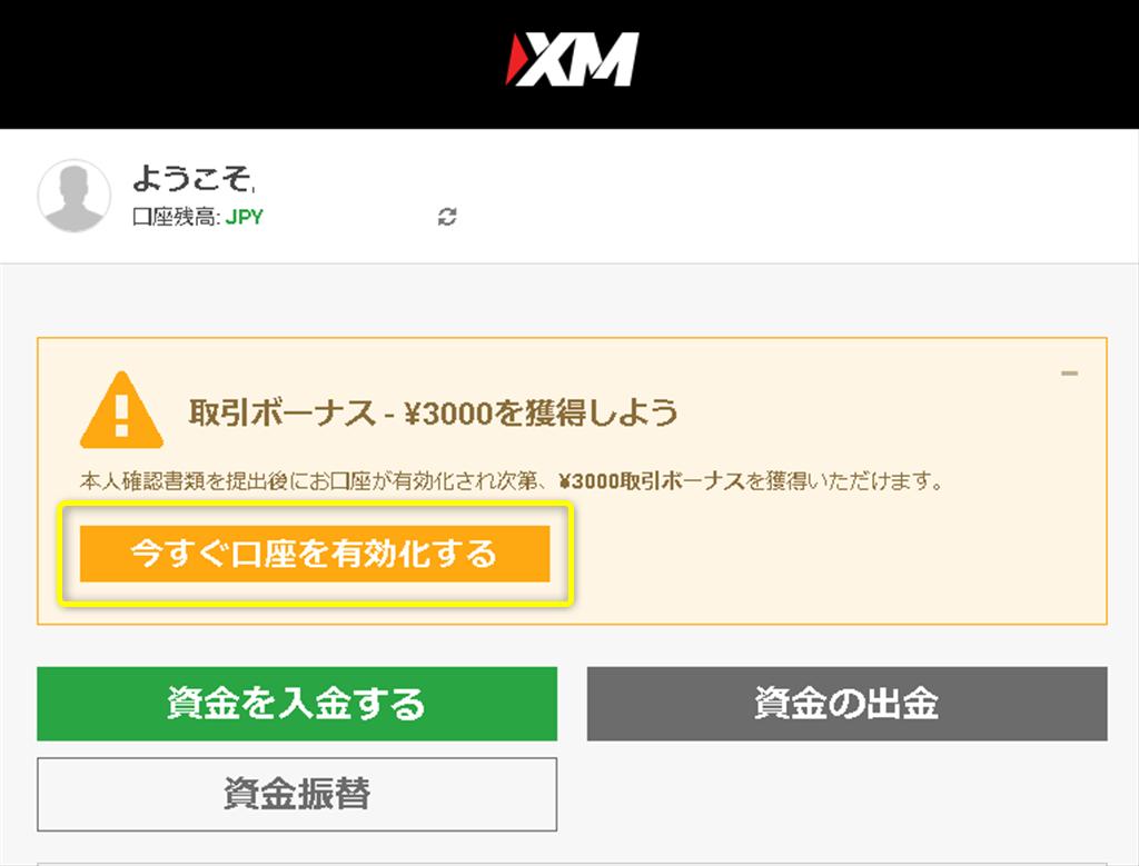 XMTradingの本人確認書類の提出・口座有効化