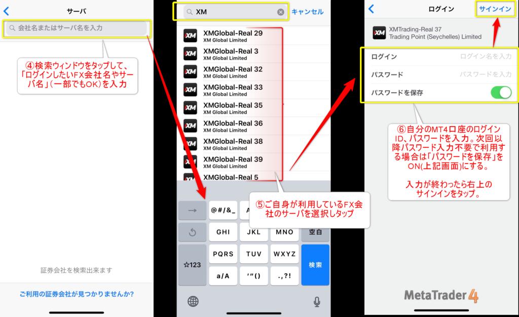 スマホ版MT4アプリでFX会社を検索してログイン