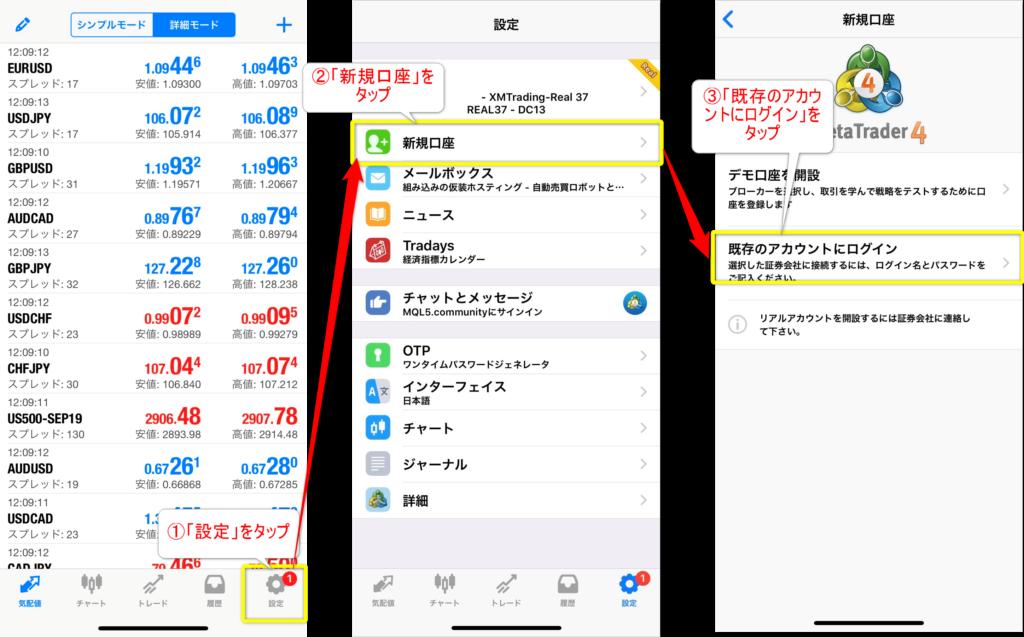 スマホ版MT4アプリを起動して、既存のFX会社アカウントにログイン