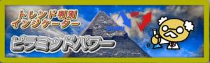 トレンド予測型インジケーターピラミッドパワー