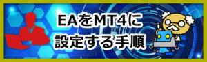 EAをMT4に設定する手順