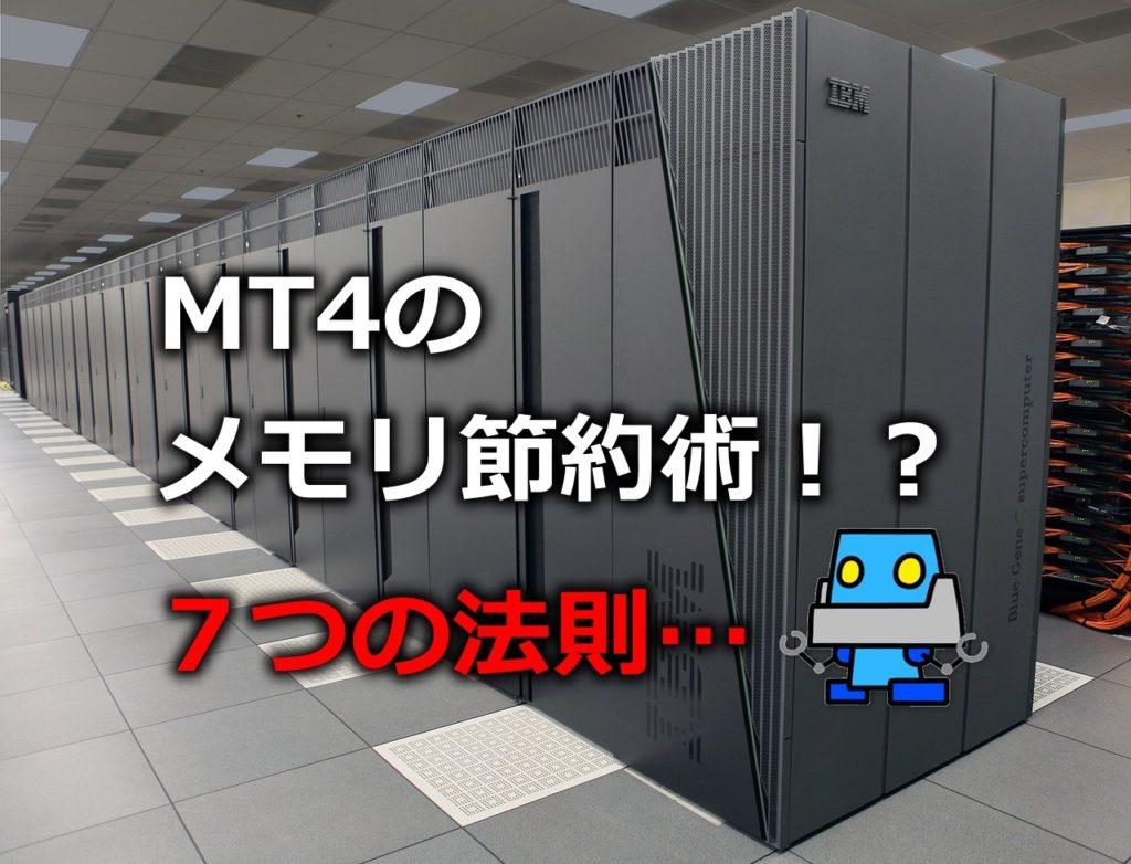 FX自動売買を動かす時にMT4のメモリ消費を抑える7つの方法アイキャッチ