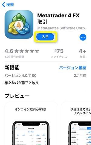 iPhoneMT4インストール画面