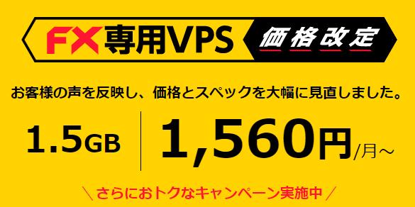 お名前ドットコムでVPSデスクトップクラウドを利用するのがおすすめ