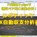 MT4のトレード履歴からFX取引を自動分析できるExcel(エクセル)ツールを公開(収支表)