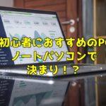 FX初心者におすすめのパソコンはノートパソコンで決まり!?メリットとデメリット