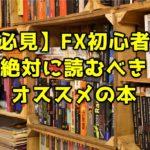 【必見】FX初心者が絶対に読むべきオススメの本9選_タイトル