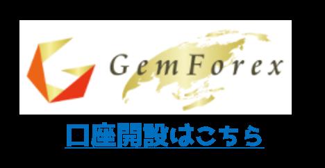Gemforex公式ページ口座開設リンク