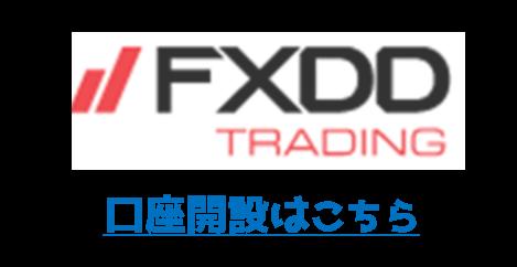 FXDDTrading公式ページ口座開設リンク