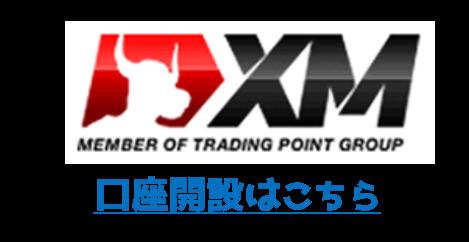 XMTrading公式ページ口座開設リンク