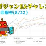 【FX自動売買実戦】ゴゴジャンEAガチチャレンジ第一回中間結果報告(0822時点)